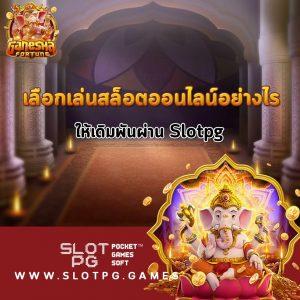 Ganesha gold slotpg
