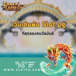 Dragon Legend slotpg