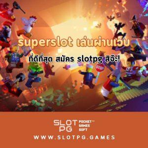 superslot เล่นผ่านเว็บ